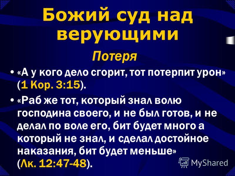 «Венец» –Венец жизни (Иак. 1:12; Отрк. 2:10) «любящим Его» –Венец правды (2 Тим. 4:8) «всем, возлюбившим явление Его» –Венец славы (Откр. 2:10) «верен до смерти» Божий суд над верующими Награды