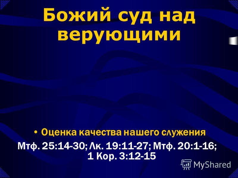 Божий суд над верующими Оценка качества нашей христианской жизни Мк. 4:22; Рим. 2:9-10,16; 1 Кор. 4:5; Еф. 6:8