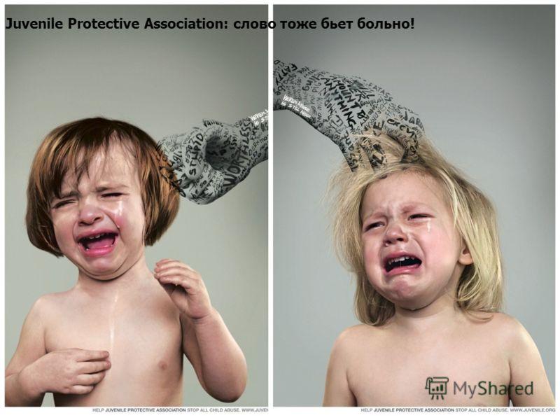Juvenile Protective Association: слово тоже бьет больно!