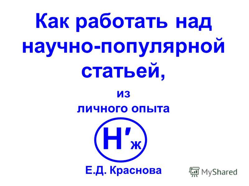 Как работать над научно-популярной статьей, из личного опыта Е.Д. Краснова НжНж