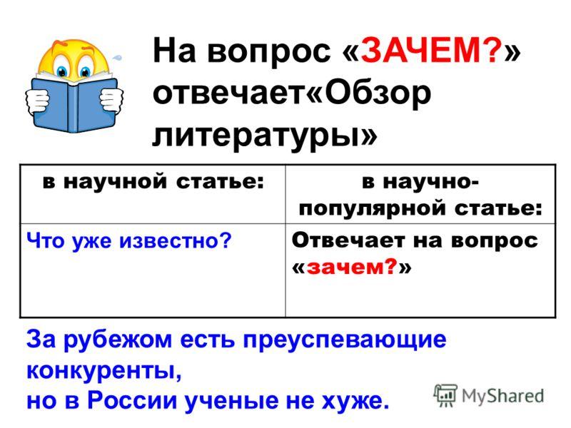 На вопрос «ЗАЧЕМ?» отвечает«Обзор литературы» За рубежом есть преуспевающие конкуренты, но в России ученые не хуже. в научной статье:в научно- популярной статье: Что уже известно? Отвечает на вопрос «зачем?»