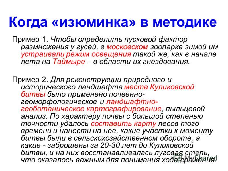 Пример 1. Чтобы определить пусковой фактор размножения у гусей, в московском зоопарке зимой им устраивали режим освещения такой же, как в начале лета на Таймыре – в области их гнездования. Пример 2. Для реконструкции природного и исторического ландша