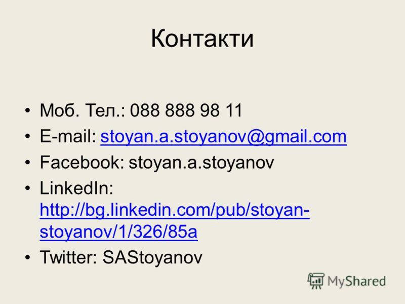 Контакти Моб. Тел.: 088 888 98 11 E-mail: stoyan.a.stoyanov@gmail.comstoyan.a.stoyanov@gmail.com Facebook: stoyan.a.stoyanov LinkedIn: http://bg.linkedin.com/pub/stoyan- stoyanov/1/326/85a http://bg.linkedin.com/pub/stoyan- stoyanov/1/326/85a Twitter