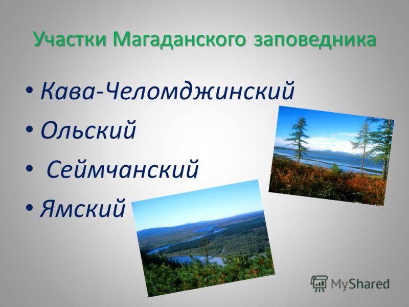 Участки Магаданского заповедника Кава-Челомджинский Ольский Сеймчанский Ямский