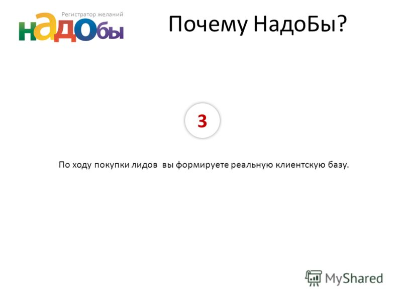3 По ходу покупки лидов вы формируете реальную клиентскую базу. Регистратор желаний Почему НадоБы?