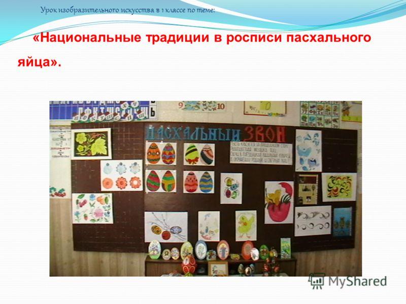 Урок изобразительного искусства в 1 классе по теме: «Национальные традиции в росписи пасхального яйца».