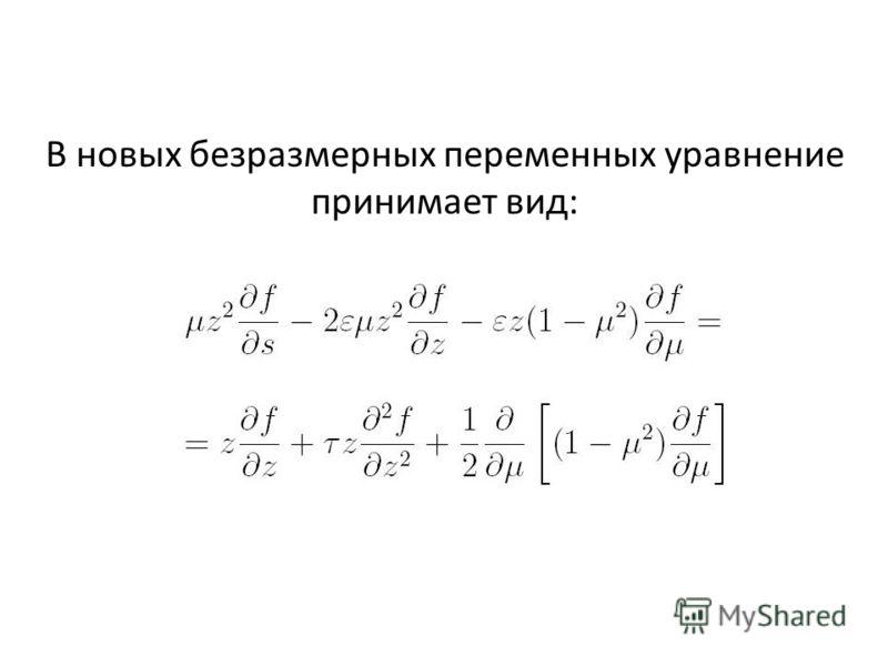 В новых безразмерных переменных уравнение принимает вид: