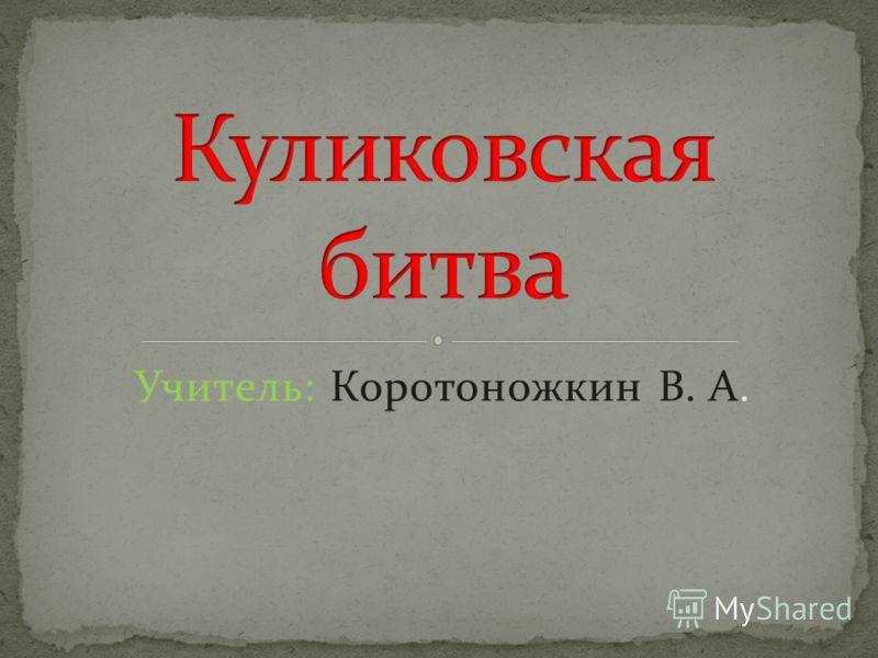 Учитель: Коротоножкин В. А.