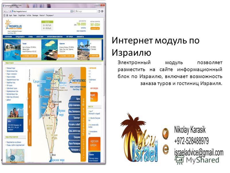 Интернет модуль по Израилю Электронный модуль позволяет разместить на сайте информационный блок по Израилю, включает возможность заказа туров и гостиниц Израиля.