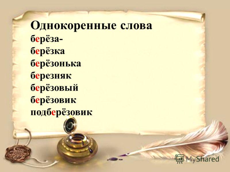 Однокоренные слова берёза- берёзка берёзонька березняк берёзовый берёзовик подберёзовик