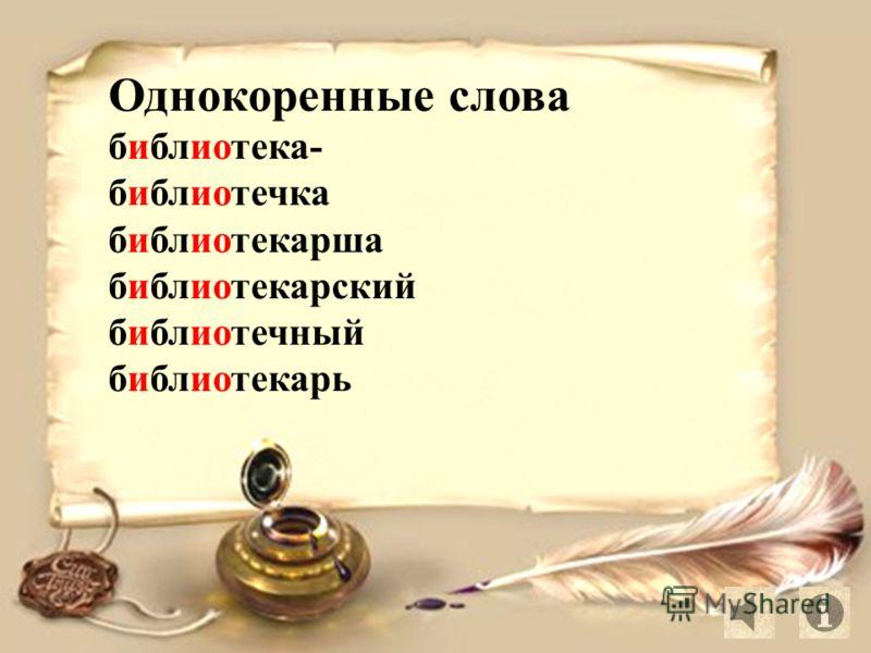 Однокоренные слова библиотека- библиотечка библиотекарша библиотекарский библиотечный библиотекарь