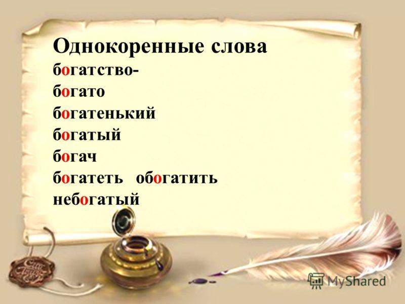 Однокоренные слова богатство- богато богатенький богатый богач богатеть обогатить небогатый