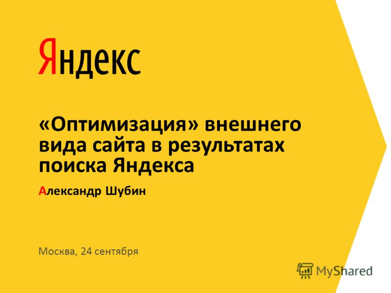 Москва, 24 сентября Александр Шубин «Оптимизация» внешнего вида сайта в результатах поиска Яндекса