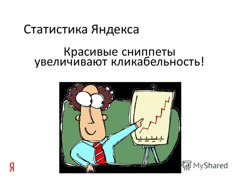 Красивые сниппеты увеличивают кликабельность! Статистика Яндекса