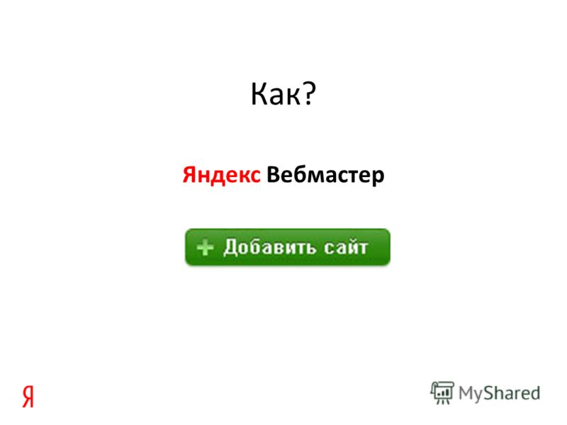 Как? Яндекс Вебмастер