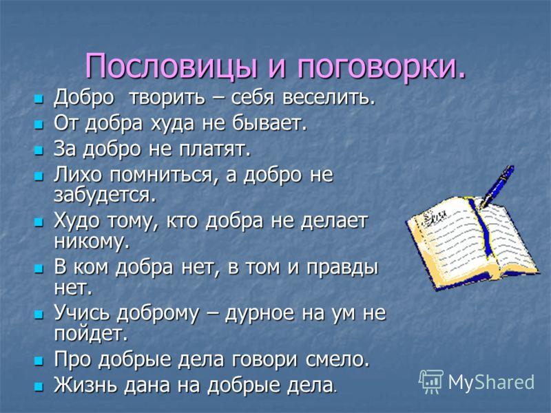 Русский язык 6 класс изложение на тему пословицы и поговорки