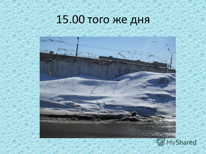 15.00 того же дня