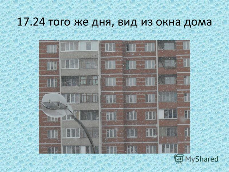 17.24 того же дня, вид из окна дома