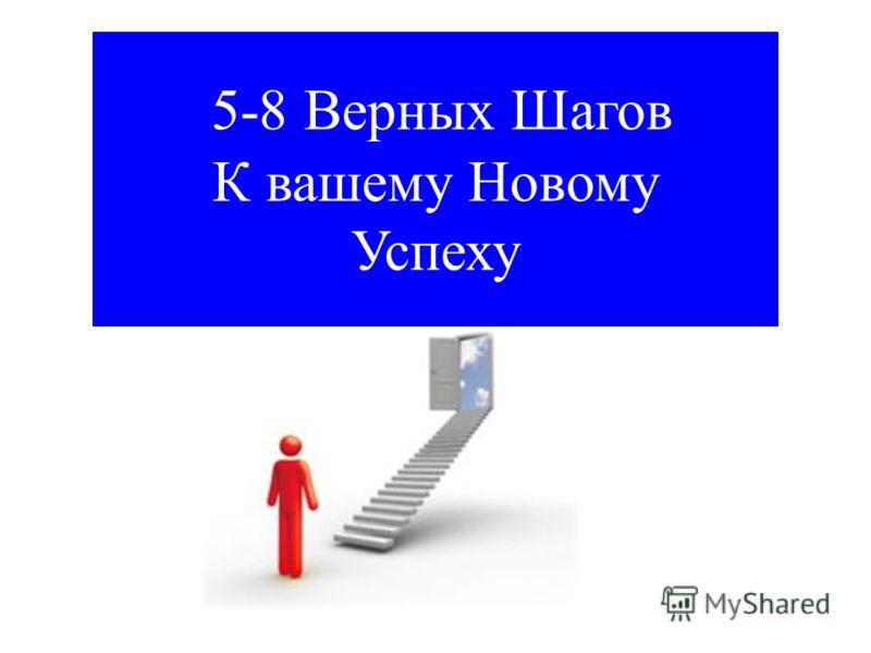 5-8 Верных Шагов К вашему Новому Успеху