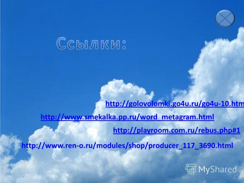 http://www.ren-o.ru/modules/shop/producer_117_3690.html http://golovolomki.go4u.ru/go4u-10.htm http://playroom.com.ru/rebus.php#1 http://www.smekalka.pp.ru/word_metagram.html