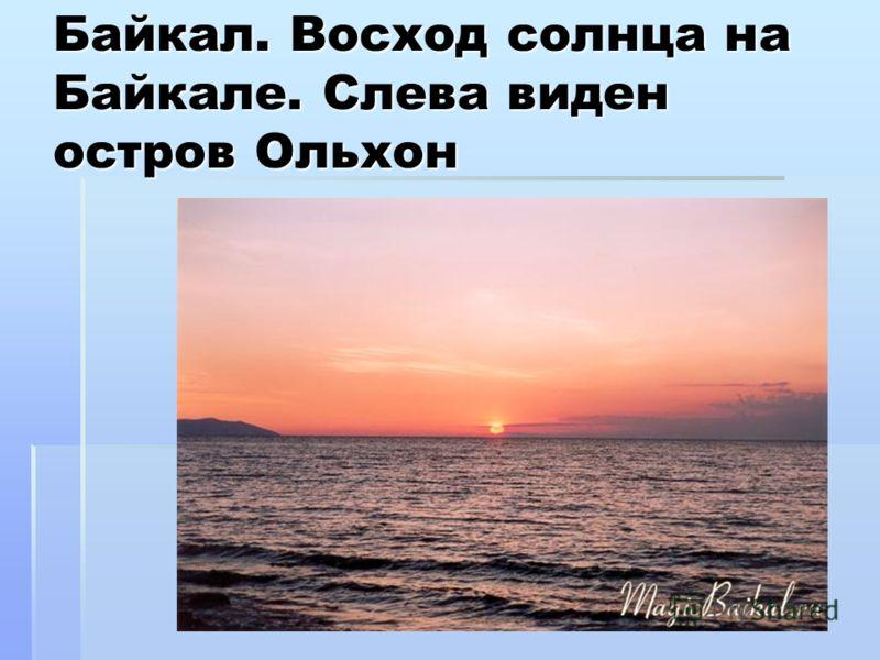 Байкал. Восход солнца на Байкале. Слева виден остров Ольхон