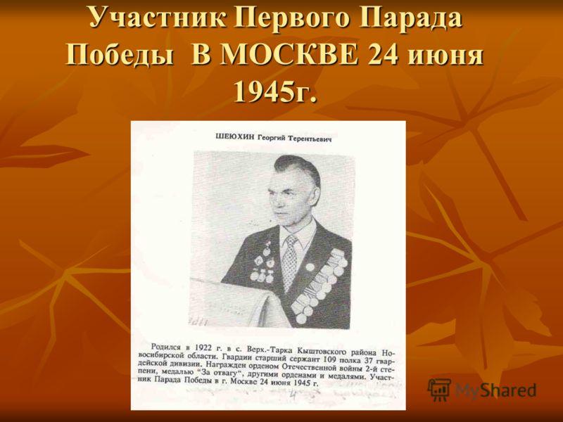 Участник Первого Парада Победы В МОСКВЕ 24 июня 1945г.