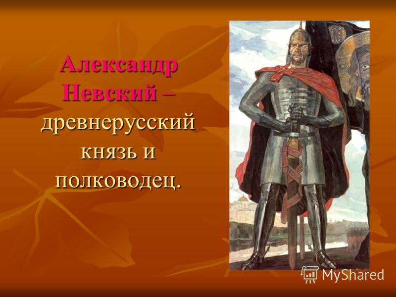 Александр Невский – древнерусский князь и полководец.