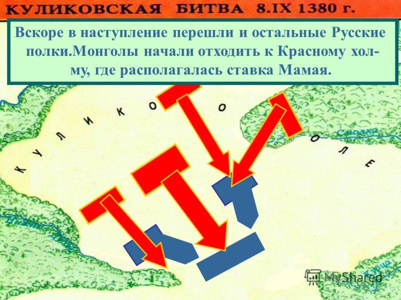 Меню Вскоре в наступление перешли и остальные Русские полки.Монголы начали отходить к Красному хол- му, где располагалась ставка Мамая.