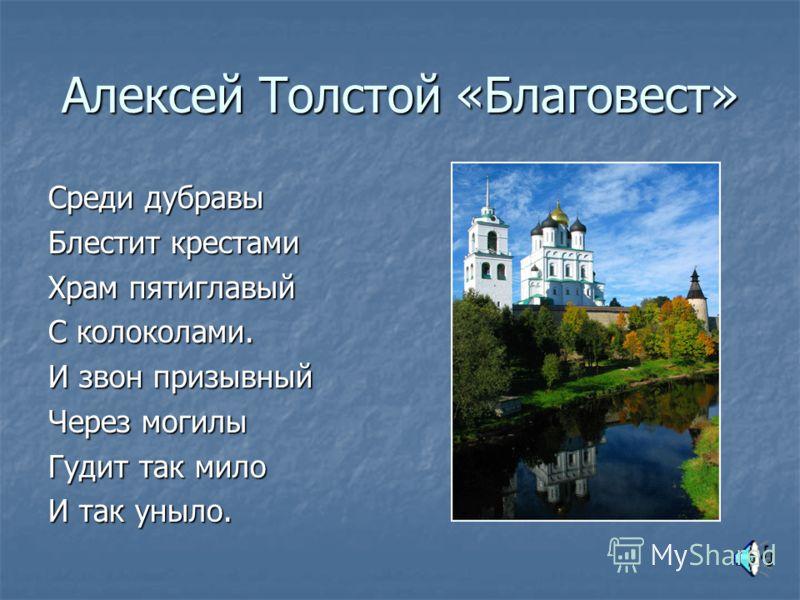 Алексей Толстой «Благовест» Среди дубравы Блестит крестами Храм пятиглавый С колоколами. И звон призывный Через могилы Гудит так мило И так уныло.