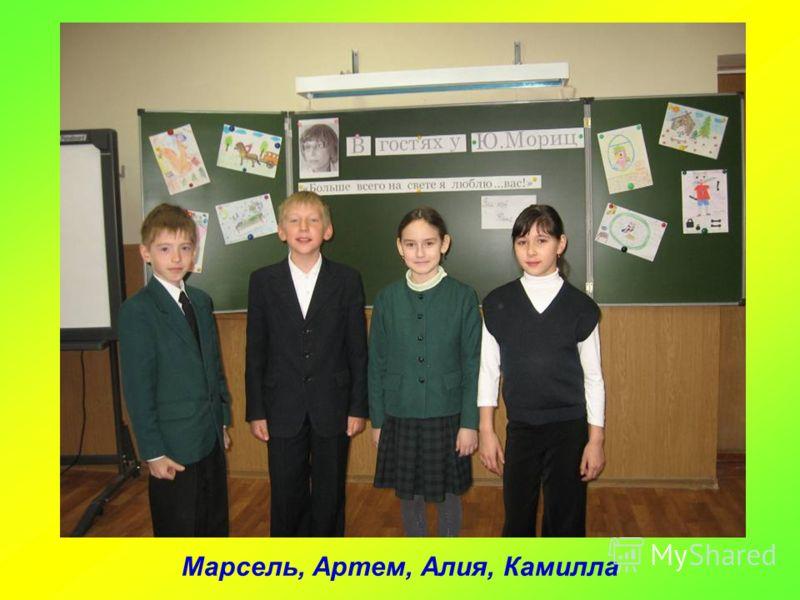 Марсель, Артем, Алия, Камилла