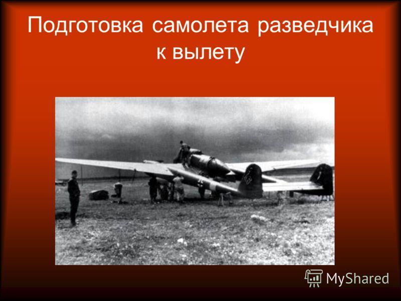 Подготовка самолета разведчика к вылету