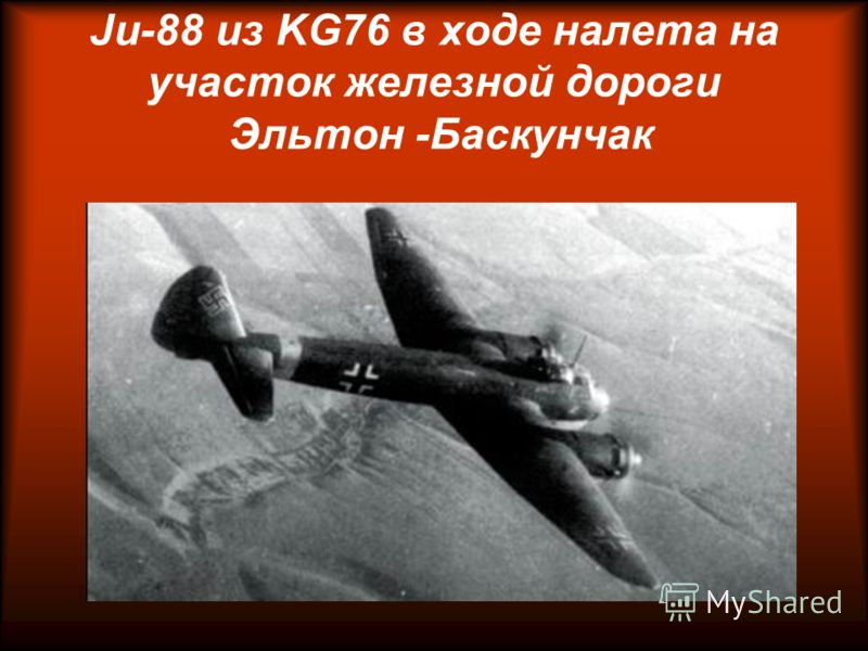 Ju-88 из KG76 в ходе налета на участок железной дороги Эльтон -Баскунчак