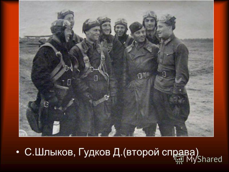 С.Шлыков, Гудков Д.(второй справа)