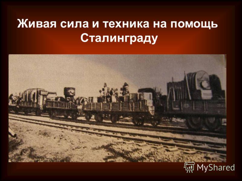 Живая сила и техника на помощь Сталинграду