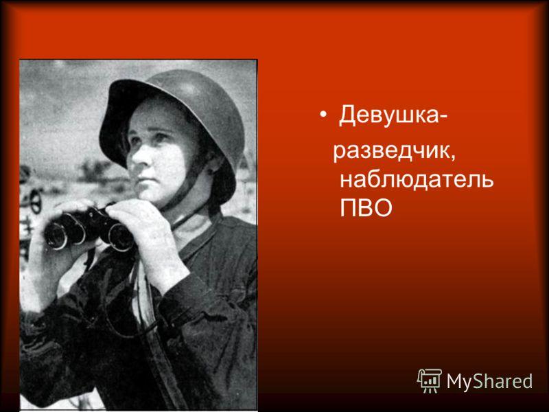 Девушка- разведчик, наблюдатель ПВО