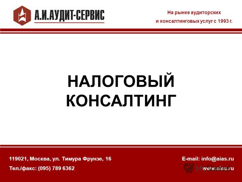 На рынке аудиторских и консалтинговых услуг с 1993 г. 119021, Москва, ул. Тимура Фрунзе, 16 Тел./факс: (095) 789 6362 E-mail: info@aias.ru www.aias.ru НАЛОГОВЫЙ КОНСАЛТИНГ