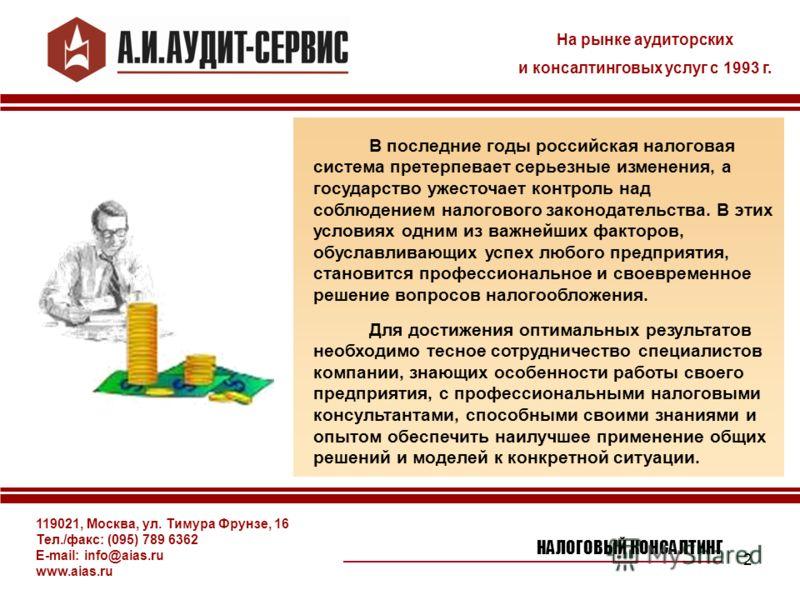 2 119021, Москва, ул. Тимура Фрунзе, 16 Тел./факс: (095) 789 6362 E-mail: info@aias.ru www.aias.ru В последние годы российская налоговая система претерпевает серьезные изменения, а государство ужесточает контроль над соблюдением налогового законодате