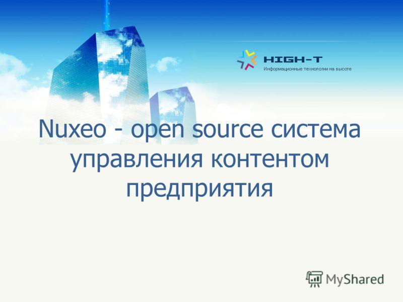 Nuxeo - open source система управления контентом предприятия