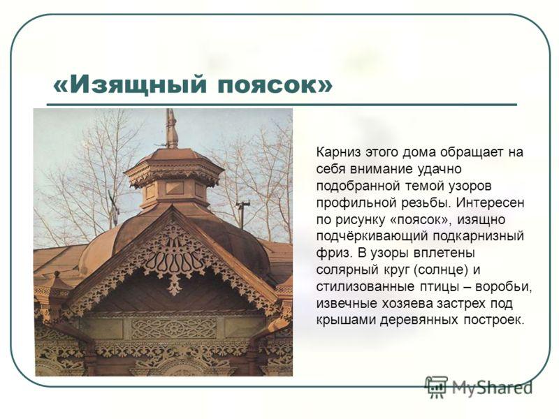 «Ювелирная работа» Над центральными и боковыми фронтонами возвышаются полукупола, завершающиеся ажурными башенками.