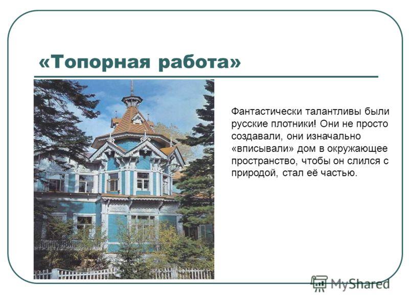 Дом - игрушка Перед вами дом – игрушка, напоминающий о тех временах, когда в строительство деревянного дома вкладывали не только талант, но и душу.