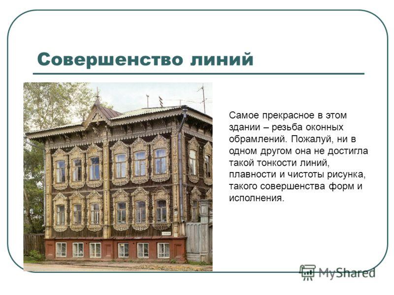 «Топорная работа» Фантастически талантливы были русские плотники! Они не просто создавали, они изначально «вписывали» дом в окружающее пространство, чтобы он слился с природой, стал её частью.
