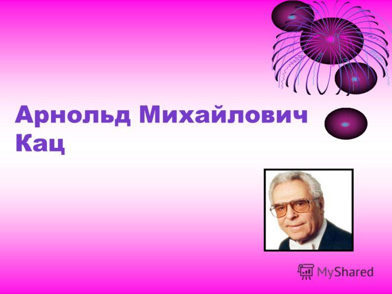 Арнольд Михайлович Кац