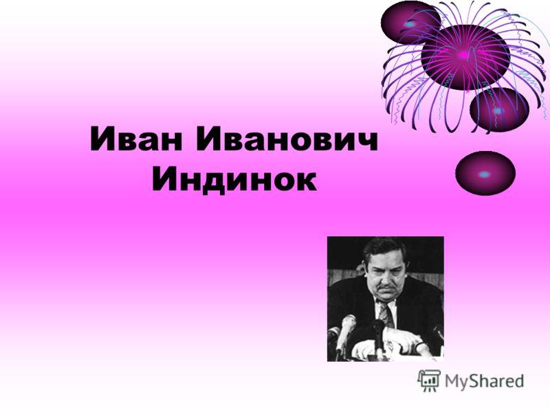 Иван Иванович Индинок