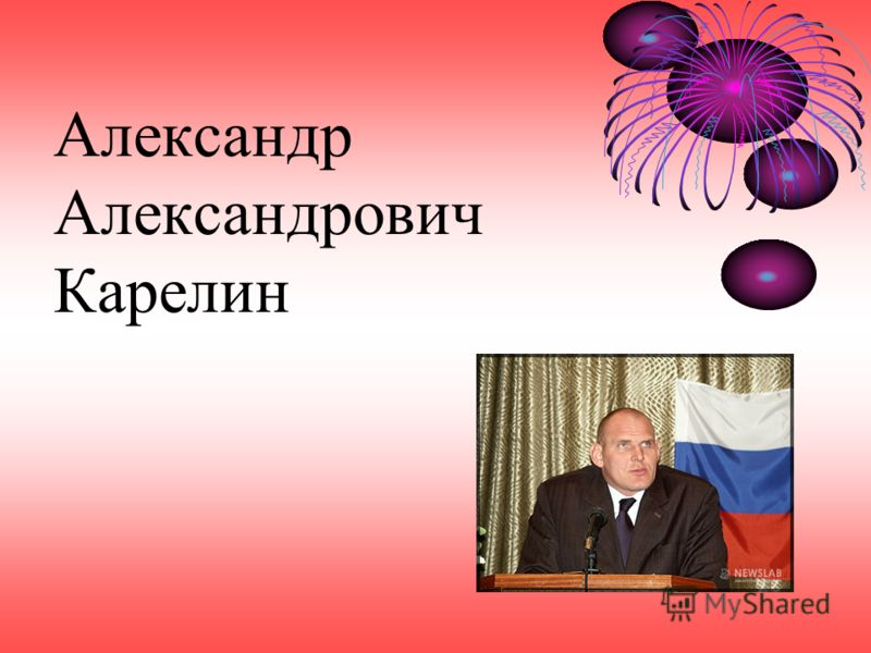 Александр Александрович Карелин