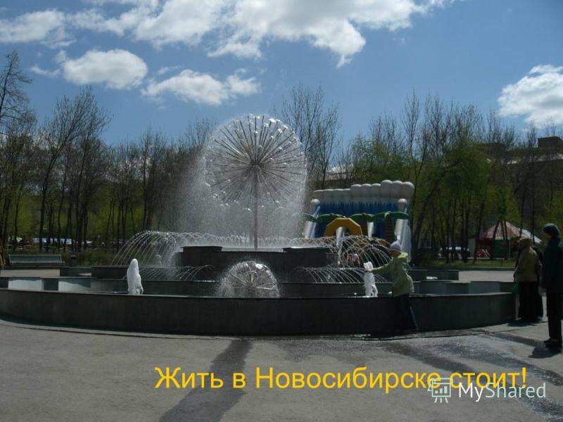 Жить в Новосибирске стоит!