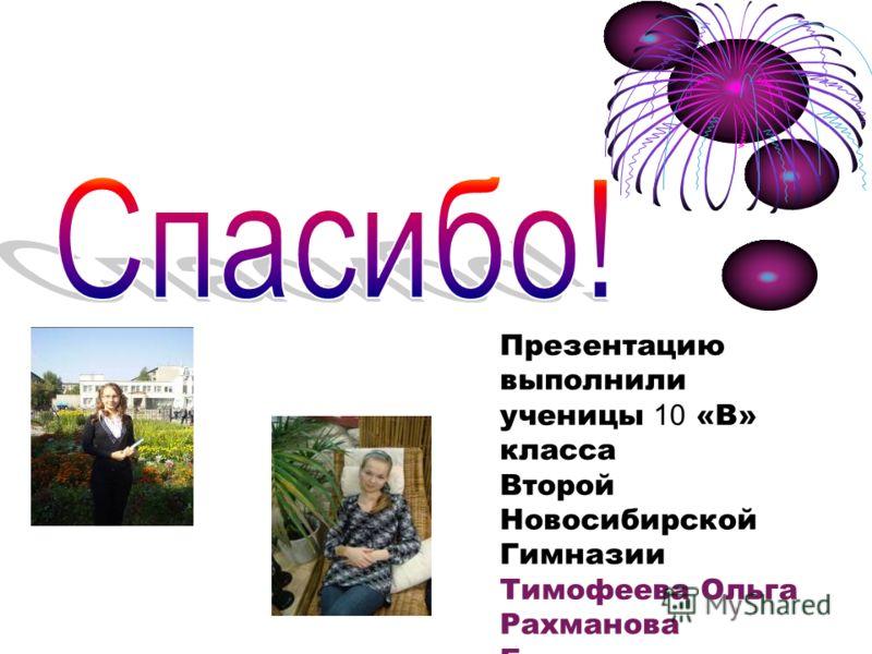 Презентацию выполнили ученицы 1 0 «В» класса Второй Новосибирской Гимназии Тимофеева Ольга Рахманова Екатерина
