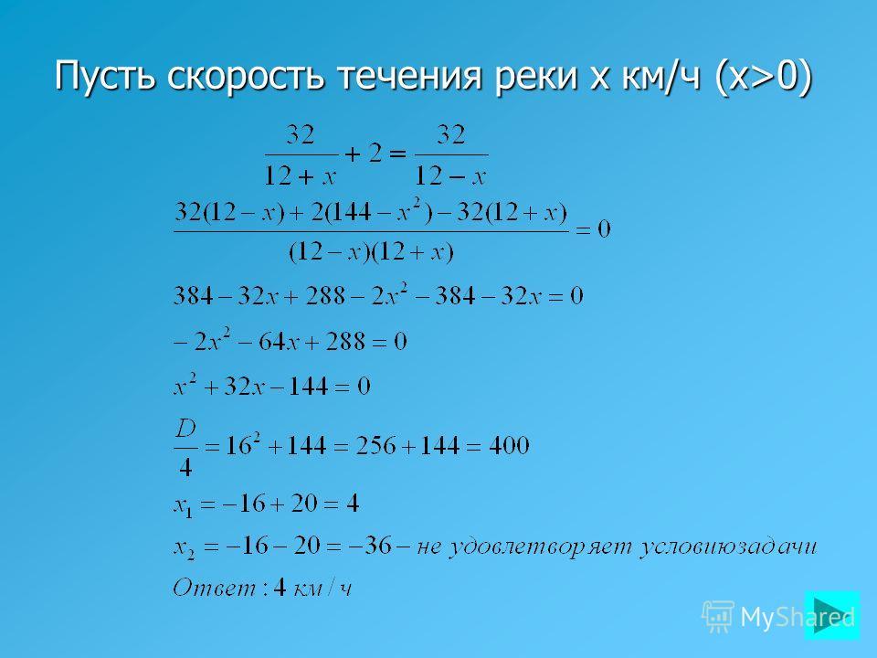 Пусть скорость течения реки x км/ч (x>0)
