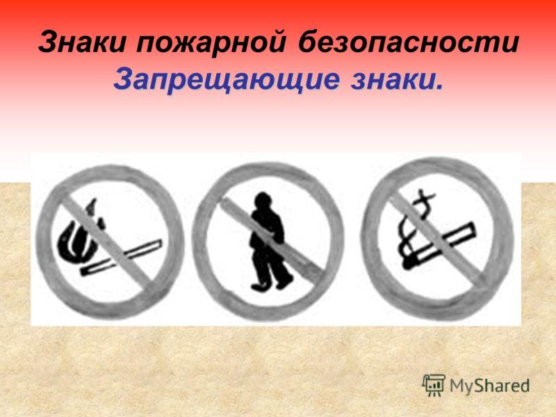 Знаки пожарной безопасности Запрещающие знаки.