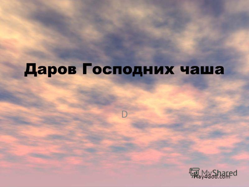 Даров Господних чаша D Play4God.com