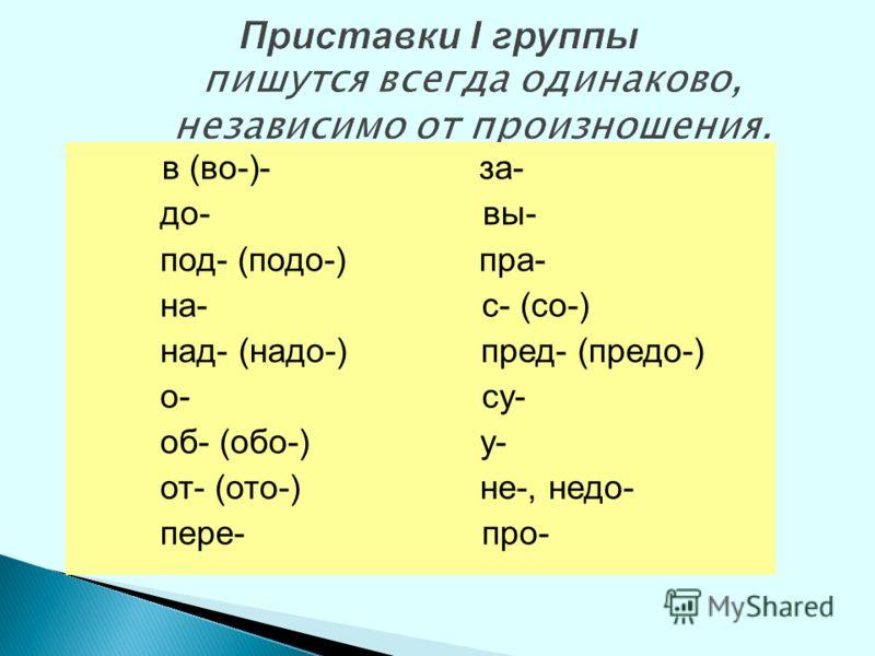 в (во-)- за- до- вы- под- (подо-) пра- на- с- (со-) над- (надо-) пред- (предо-) о- су- об- (обо-) у- от- (ото-) не-, недо- пере- про-